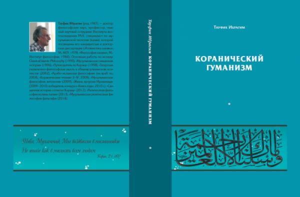 Коранический гуманизм. Толерантно-плюралистические установки