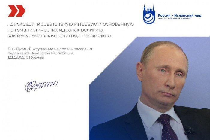 10 самых известных высказываний Владимира Путина об исламе