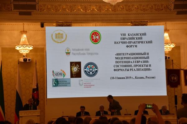 Эксперты и политики обсуждают перспективы евразийской интеграции в Казани