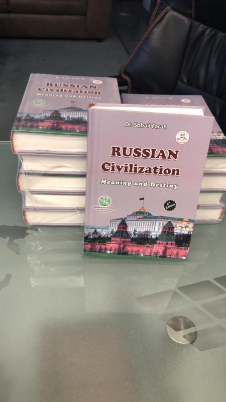 Сухейль Фарах представит монографию «Российская цивилизация: смысл и судьба» на английском языке