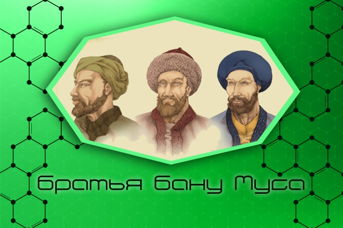Мусульманские учёные исламского золотого века