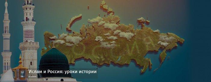Ислам и Россия: мусульмане в составе российского государства