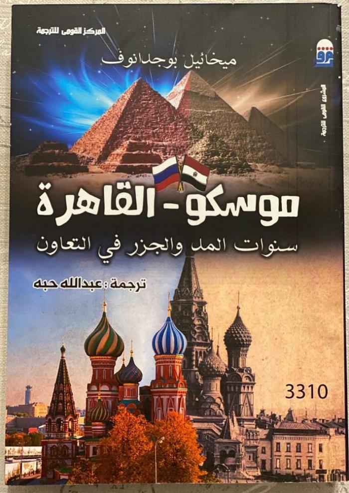Замглавы МИД России Богданов представил свою книгу о сотрудничестве России с Египтом