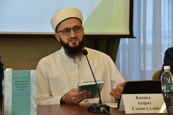 В Казани презентовали учебное пособие «Гражданская идентичность мусульман России»